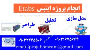 انجام پروژه های عمران با استفاده از نرم افزار Etabs