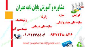 انجام پایان نامه عمران شیراز